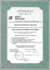 Системная семейная терапия сертификат